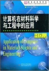 计算机在材料科学与工程中的应用(仅适用PC阅读)