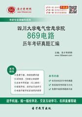四川大学电气信息学院869电路历年考研真题汇编