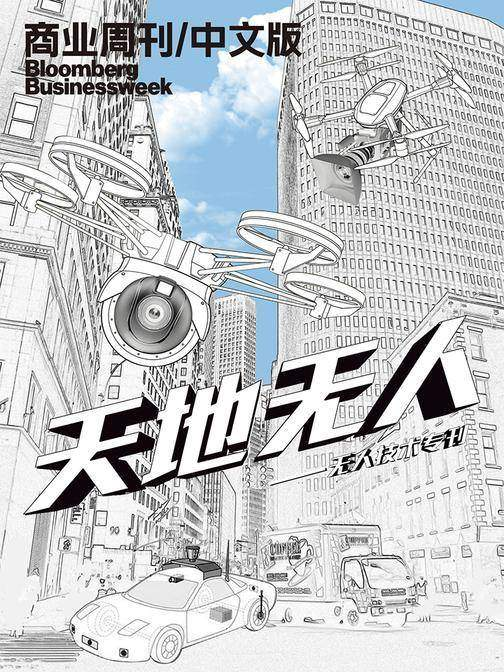 商业周刊 中文版:天地无人——无人技术专刊(电子杂志)