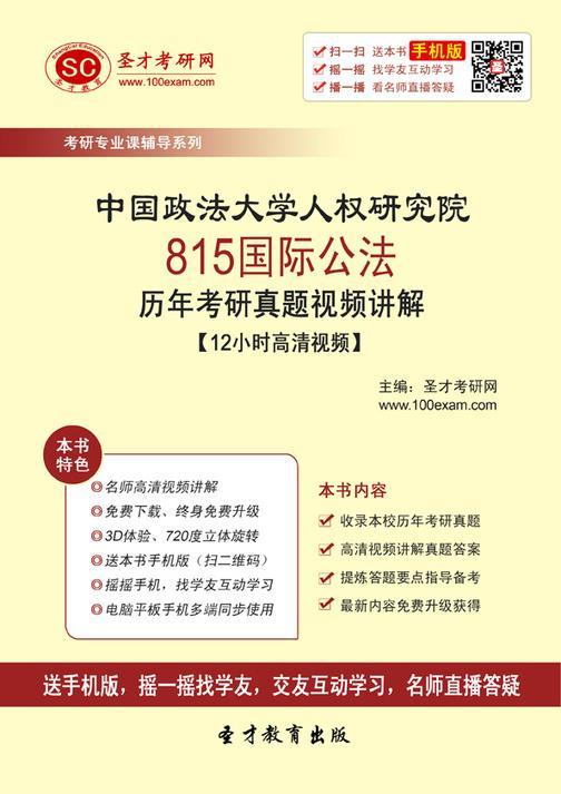 中国政法大学人权研究院815国际公法历年考研真题视频讲解【12小时高清视频】