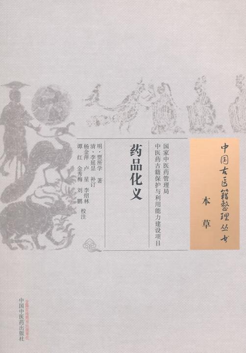药品化义(中国古医籍整理丛书)