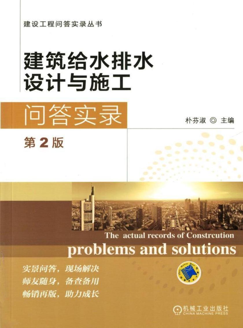 建筑给水排水设计与施工问答实录,第2版