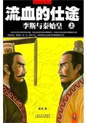 流血的仕途:李斯与秦始皇(上)(试读本)