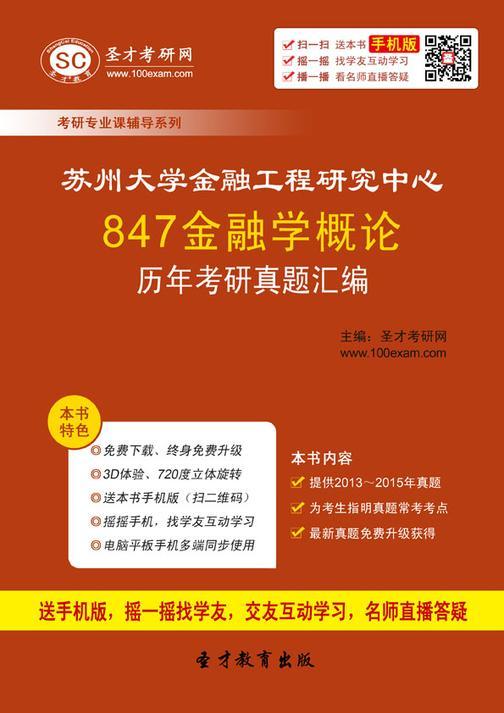 苏州大学金融工程研究中心847金融学概论历年考研真题汇编
