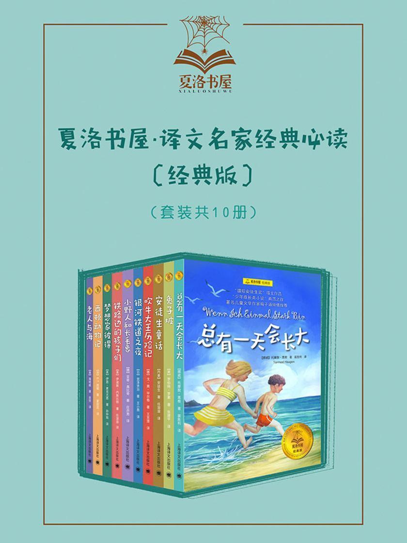 夏洛书屋 (经典版) (套装共10册)