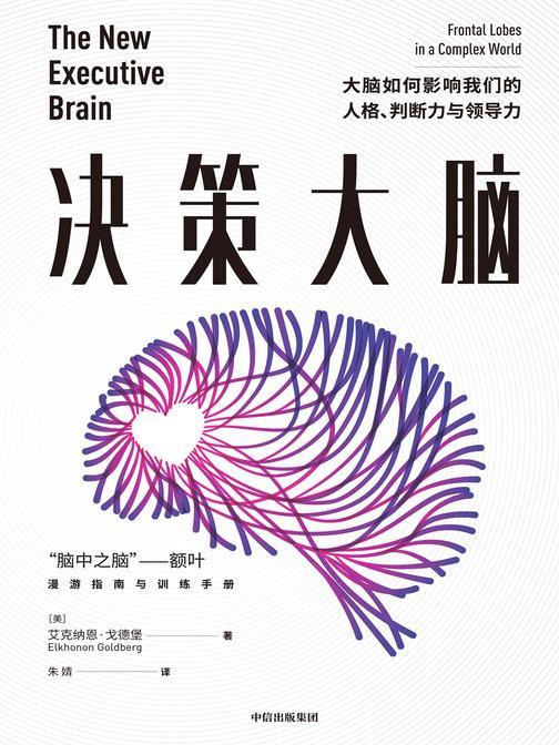 决策大脑:大脑如何影响我们的人格、判断力与领导力
