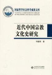 近代中国宗教文化史研究(上、下)