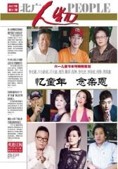北广人物第21期(电子杂志)