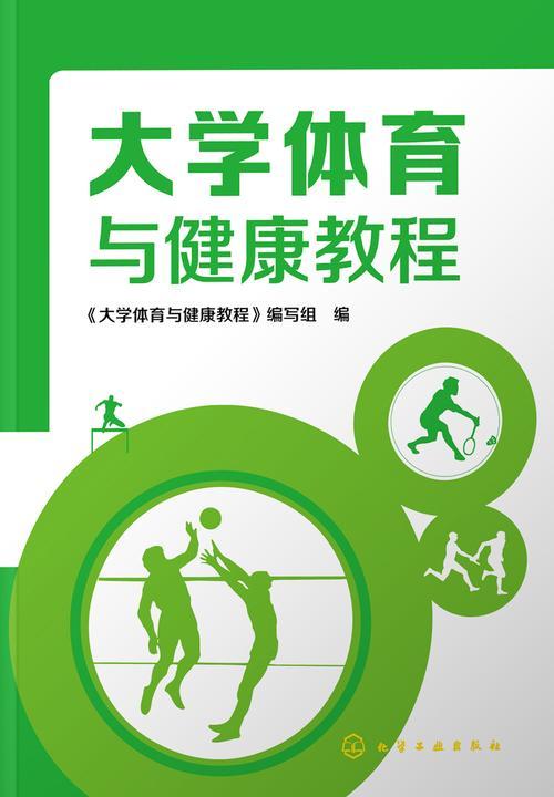 大学体育与健康教程
