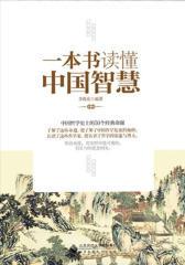 一本书读懂中国智慧