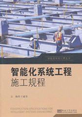 智能化系统工程施工规程