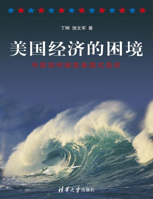 美国经济的困境:中国如何避免美国式危机(仅适用PC阅读)