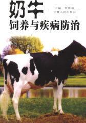 奶牛饲养与疾病防治