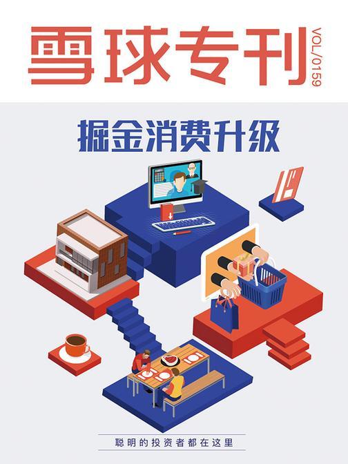 雪球专刊159期——掘金消费升级