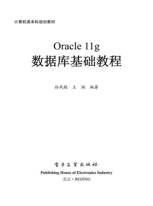 Oracle 11g数据库基础教程