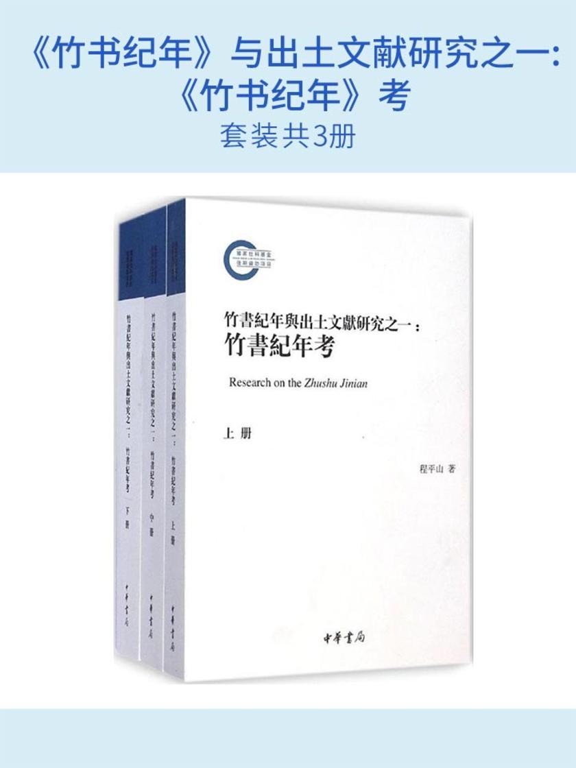 《竹书纪年》与出土文献研究之一:《竹书纪年》考(套装共3册)