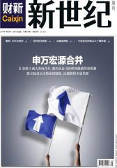 财新周刊 2014年第31期 总第616期(电子杂志)