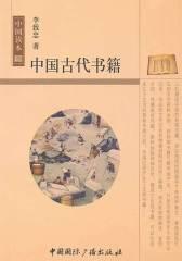 中国古代书籍