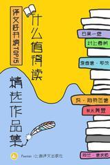 译文好书榜:什么值得读作品精选集(套装共15册)
