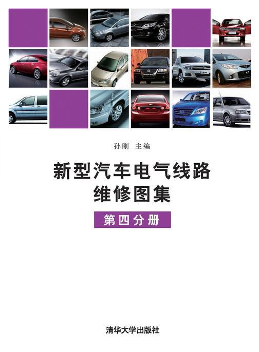 新型汽车电气线路维修图集(第4分册)(仅适用PC阅读)
