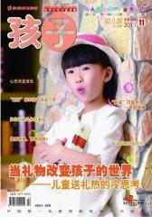 孩子 月刊 2011年11期(电子杂志)(仅适用PC阅读)