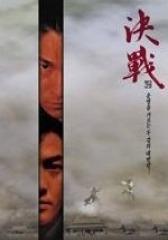 决战紫禁之巅 国语(影视)