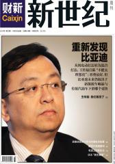 财新周刊 2014年第33期 总第618期(电子杂志)