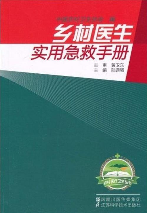 乡村医生实用急救手册(仅适用PC阅读)