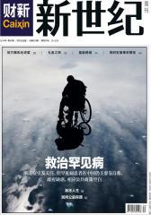 财新周刊 2014年第34期 总第619期(电子杂志)