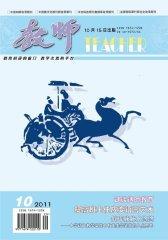 教师·中 月刊 2011年10期(电子杂志)(仅适用PC阅读)