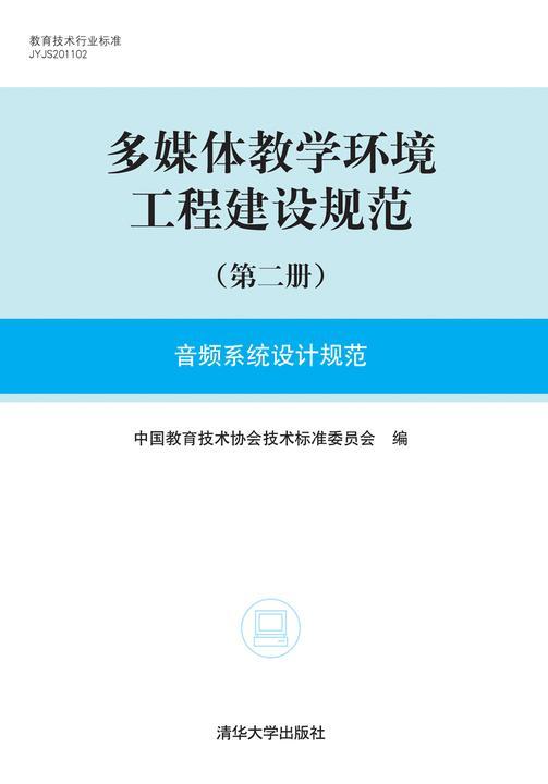 多媒体教学环境工程建设规范(第二册):音频系统设计规范(仅适用PC阅读)