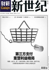 财新周刊 2014年第36期 总第621期(电子杂志)