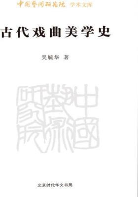 古代戏曲美学史-中国艺术研究院学术文库