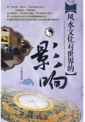 风水文化对世界的影响(试读本)