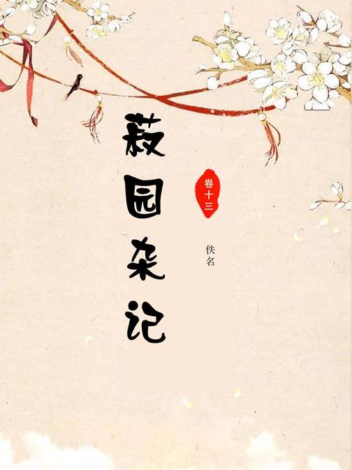 菽园杂记(卷十三)