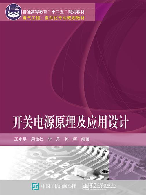 开关电源原理及应用设计