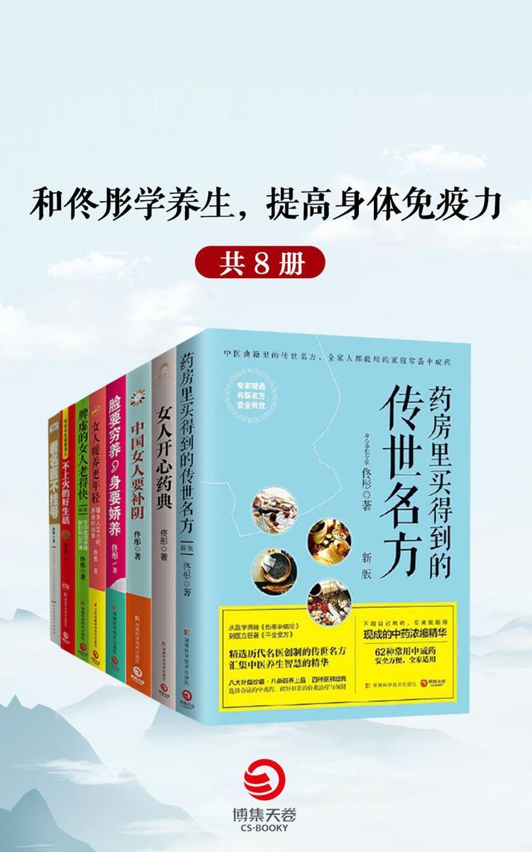 和佟彤学养生,提高身体免疫力(套装共8册)