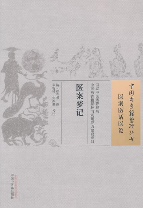 医案梦记(中国古医籍整理丛书)