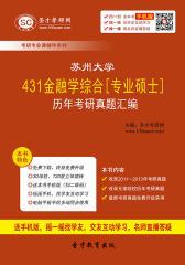 苏州大学431金融学综合[专业硕士]历年考研真题汇编