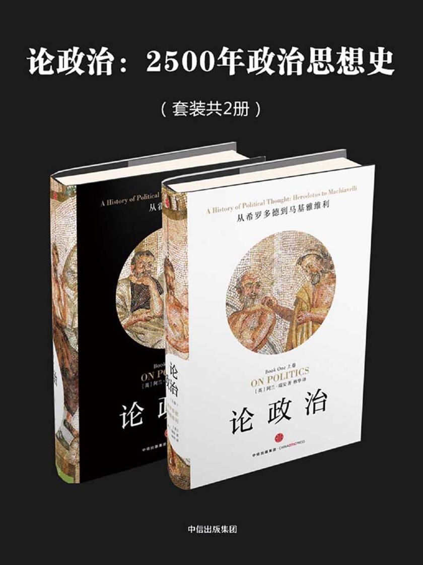 论政治:2500年政治思想史(套装共2册)