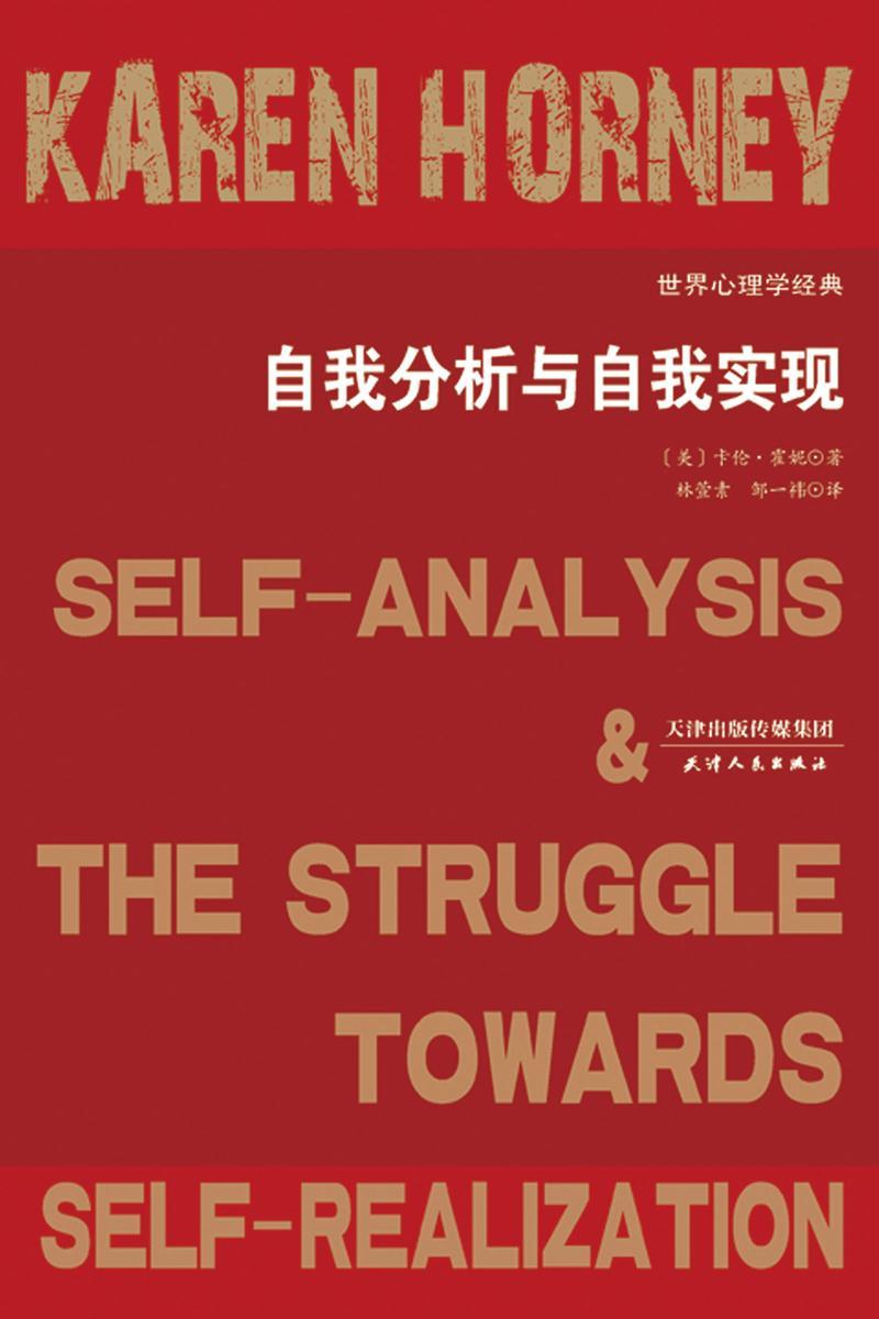 自我分析与自我实现