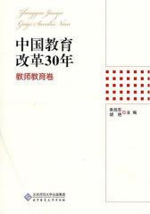 中国教育改革30年:教师教育卷