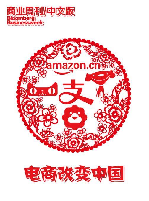 商业周刊中文版:电商改变中国(电子杂志)