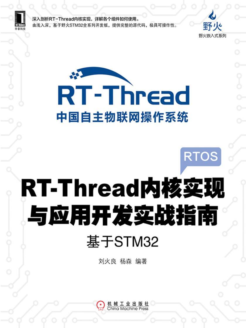 RT-Thread内核实现与应用开发实战指南:基于STM32