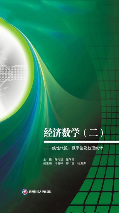 经济数学(二):线性代数、概率论及数理统计