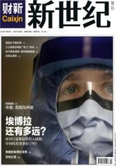 财新周刊 2014年第41期 总第626期(电子杂志)