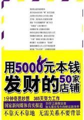 用5000元本钱发财的50家店铺(试读本)