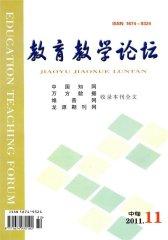 教育教学论坛·中旬 月刊 2011年11期(电子杂志)(仅适用PC阅读)