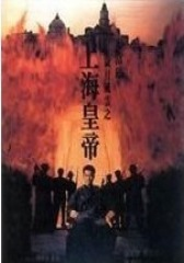 岁月风云之上海皇帝 粤语(影视)