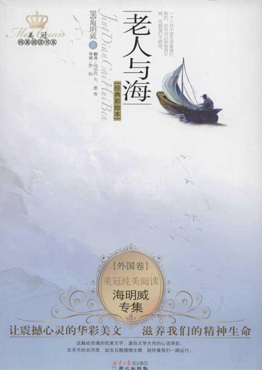 海明威专集:老人与海